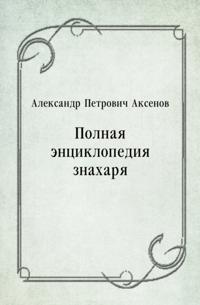 Polnaya enciklopediya znaharya (in Russian Language)