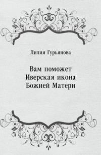 Vam pomozhet Iverskaya ikona Bozhiej Materi (in Russian Language)
