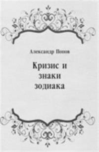 Krizis i znaki zodiaka (in Russian Language)