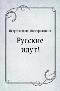 Russkie idut! (in Russian Language)