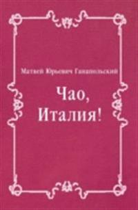 CHao  Italiya! (in Russian Language)