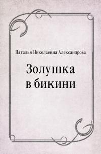 Zolushka v bikini (in Russian Language)