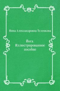 Joga. Illyustrirovannoe posobie (in Russian Language)