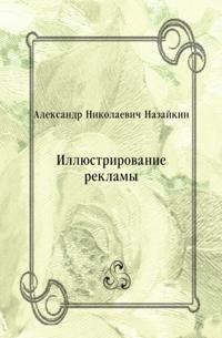 Illyustrirovanie reklamy (in Russian Language)
