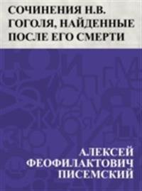 Sochinenija N.V. Gogolja, najdennye posle ego smerti