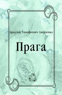 Praga (in Russian Language)
