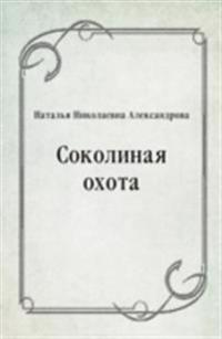 Sokolinaya ohota (in Russian Language)
