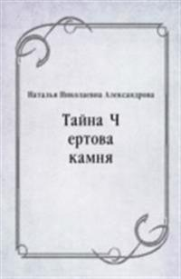 Tajna CHertova kamnya (in Russian Language)