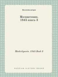 Moskvityanin. 1845 Book 3