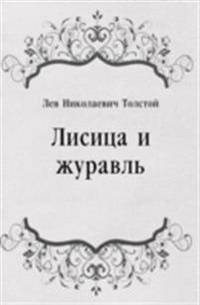 Lisica i zhuravl' (in Russian Language)