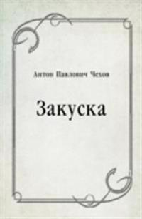 Zakuska (in Russian Language)