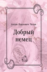 Dobryj nemec (in Russian Language)