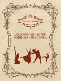 Delo ob ubijstve Roshhina-Insarova