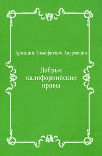 Dobrye kalifornijskie nravy (in Russian Language)