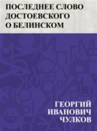 Poslednee slovo Dostoevskogo o Belinskom