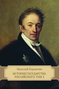 Istorija gosudarstva Rossijskogo. Tom 3