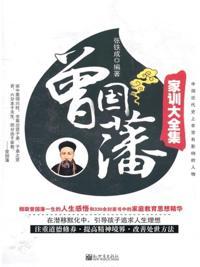 Complete Zeng Guofan's Family Instructions