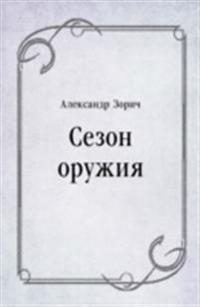Sezon oruzhiya (in Russian Language)