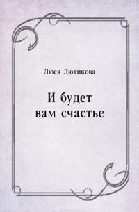 I budet vam schast'e (in Russian Language)