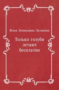 Tol'ko golubi letayut besplatno (in Russian Language)