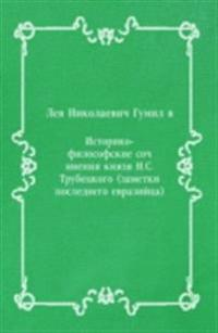 Istoriko-filosofskie sochineniya knyazya N.S. Trubeckogo (zametki poslednego evrazijca) (in Russian Language)