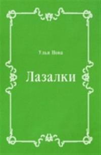 Lazalki (in Russian Language)