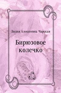 Biryuzovoe kolechko (in Russian Language)