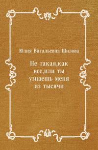 Ne takaya  kak vse  ili ty uznaesh' menya iz tysyachi (in Russian Language)