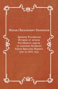 Drevnyaya Rossijskaya Istoriya ot nachala Rossijskogo naroda do konchiny Velikogo Knyazya YAroslava Pervogo ili do 1054 goda (in Russian Language)