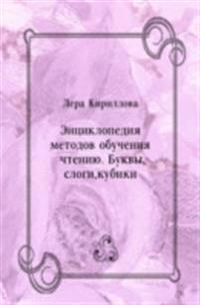 Enciklopediya metodov obucheniya chteniyu. Bukvy  slogi  kubiki (in Russian Language)