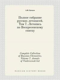 Complete Collection of Russian Chronicles. Volume 7. Annals of Voskresensk List