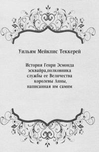 Istoriya Genri Esmonda  eskvajra  polkovnika sluzhby ee Velichestva korolevy Anny  napisannaya im samim (in Russian Language)