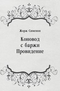 Konovod s barzhi Providenie (in Russian Language)