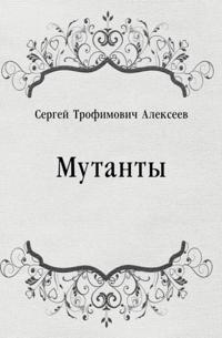 Mutanty (in Russian Language)