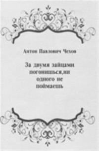 Za dvumya zajcami pogonish'sya  ni odnogo ne pojmaesh' (in Russian Language)
