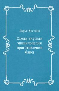 Samaya vkusnaya enciklopediya prigotovleniya blyud (in Russian Language)