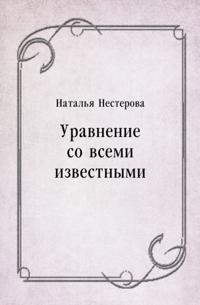 Uravnenie so vsemi izvestnymi (in Russian Language)