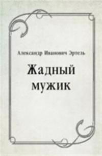 ZHadnyj muzhik (in Russian Language)