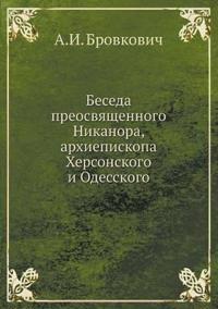 Beseda Preosvyaschennogo Nikanora, Arhiepiskopa Hersonskogo I Odesskogo