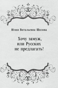 Hochu zamuzh  ili Russkih ne predlagat'! (in Russian Language)