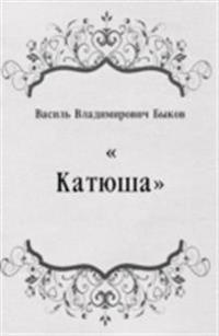 &quote;Katyusha&quote; (in Russian Language)