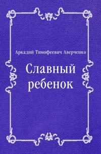 Slavnyj rebenok (in Russian Language)
