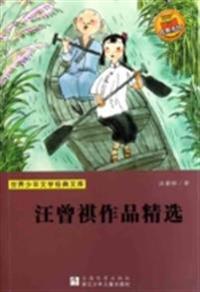 Selected works of Wang ZengQi