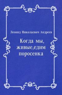 Kogda my  zhivye  edim porosenka (in Russian Language)