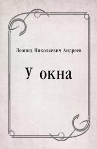 U okna (in Russian Language)