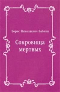 Sokrovicsha mertvyh (in Russian Language)
