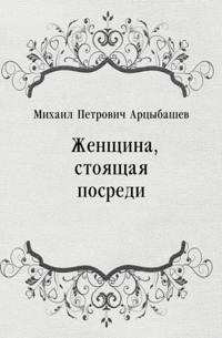 ZHencshina  stoyacshaya posredi (in Russian Language)