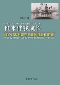 She Lai Ban Wo Cheng Zhang Mei Jie DUI Nong Cun Liu Shou Er Tong de She Hui Hua Ying Xiang - Xuelin