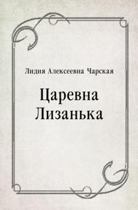 Carevna Lizan'ka (in Russian Language)