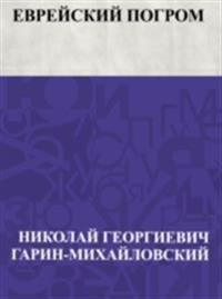 Evrejskij pogrom